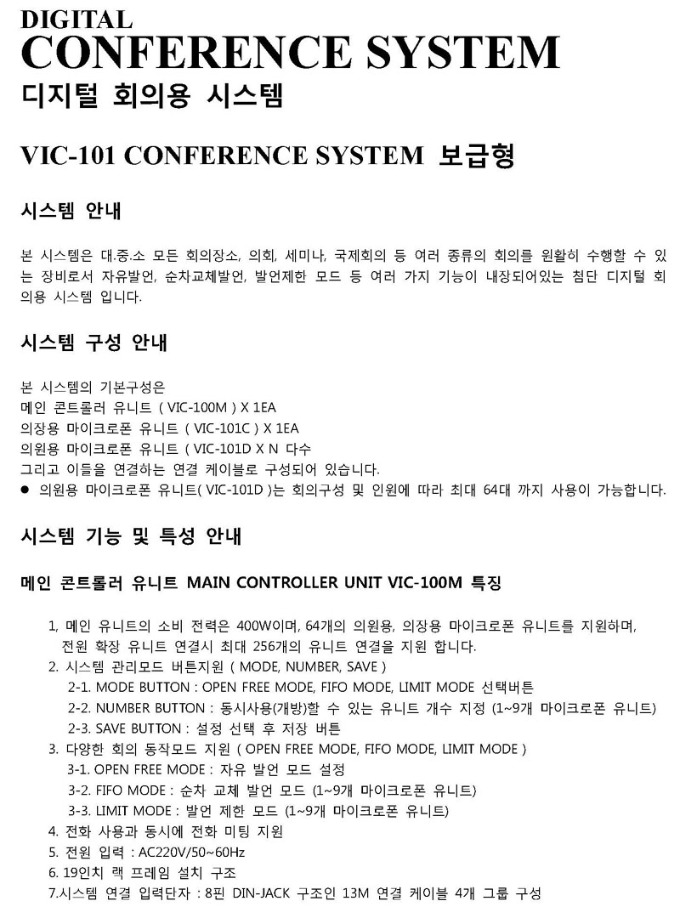 1.Vicboss CONFERENCE MANUAL-TOTAL_페이지_03.jpg