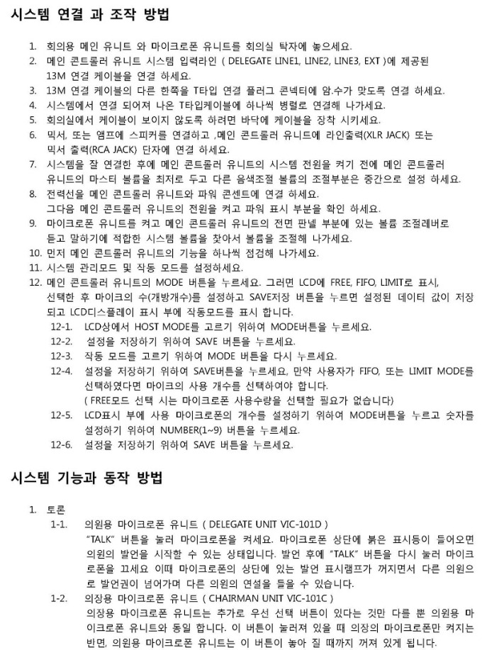 1.Vicboss CONFERENCE MANUAL-TOTAL_페이지_06.jpg