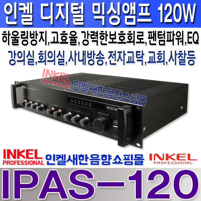 IPAS-120 SIDE LOGO.jpg