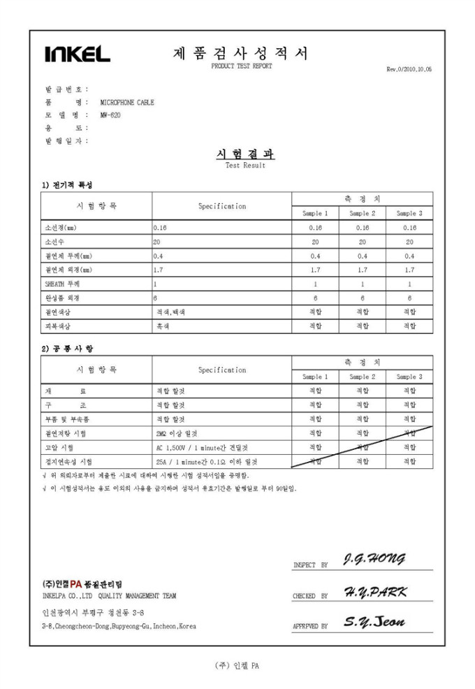 MW-620 test report.jpg